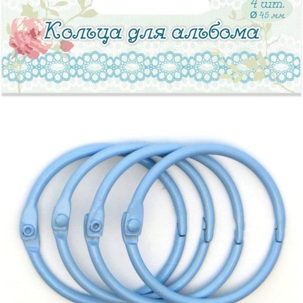 Кольца для альбома Рукоделие Ø45мм (цвет голубой), 4шт.