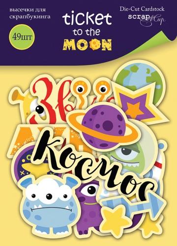 Набор высечек для скрапбукинга 49шт от Scrapmir Ticket to the Moon 1