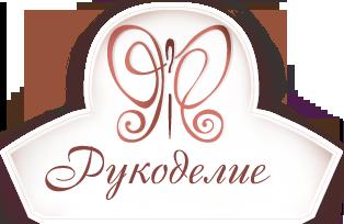 ТМ Рукоделие