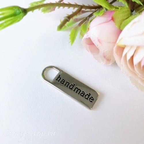 Лейбл HANDMADE-подвеска, цвет серебро, длина 3 см ширина 0,9 мм, 1 шт